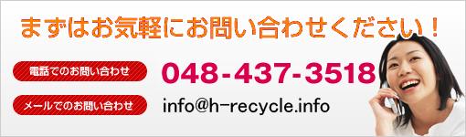 まずはお気軽にお問合せください! 電話でのお問い合わせ:018-437-3518 メールでのお問い合わせ;info@h-recycle.net